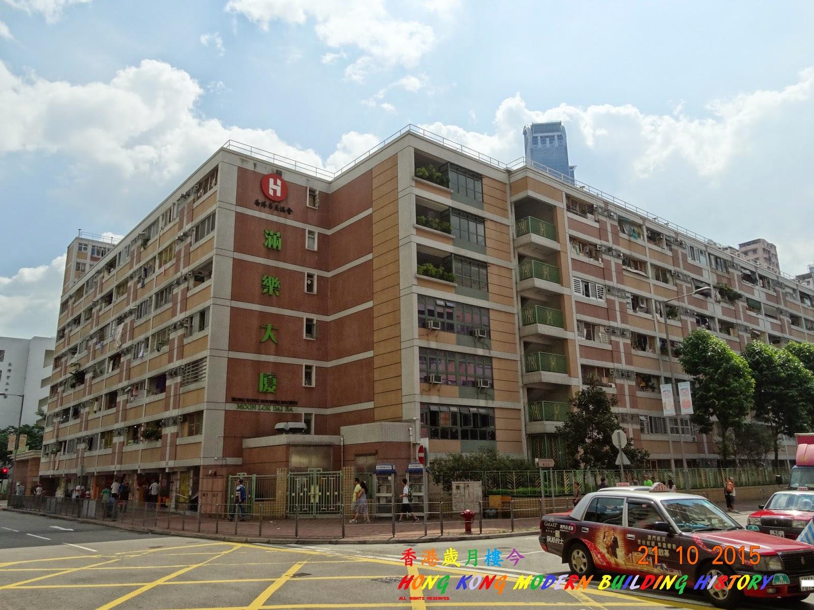 香港歲月樓今 Hong Kong Modern Building History: 香港房屋協會 -- 滿樂大廈