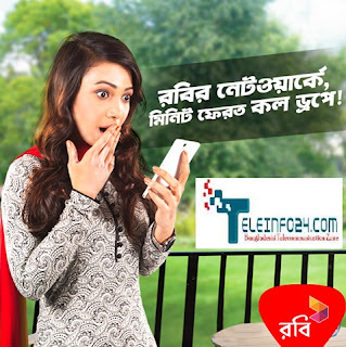 robi-get-free-minute-for-call-drop