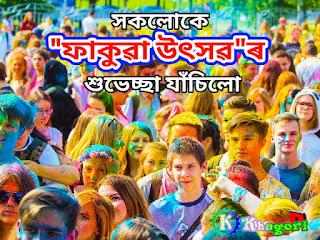 happy holi images in assamese