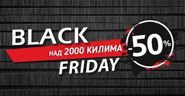 https://www.carpetmax.bg/savet-black-friday/