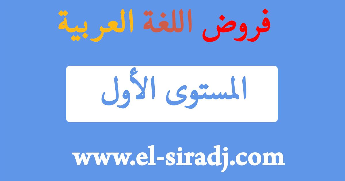 فروض اللغة العربية  للمستوى الأول ابتدائي