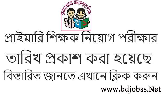 Primary Assistant Teacher Job Exam Date 2019  প্রাথমিক সহকারী শিক্ষক চাকরির পরীক্ষার তারিখ 2019  bdjobss.net