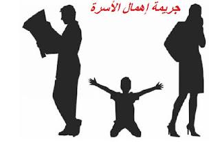 ملخص القانون الجنائي الخاص جريمة   إهمال الأسرة  PDF