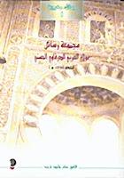 تحميل كتاب : مجموعة رسائل، مولاي العربي الدرقاوي الحسني