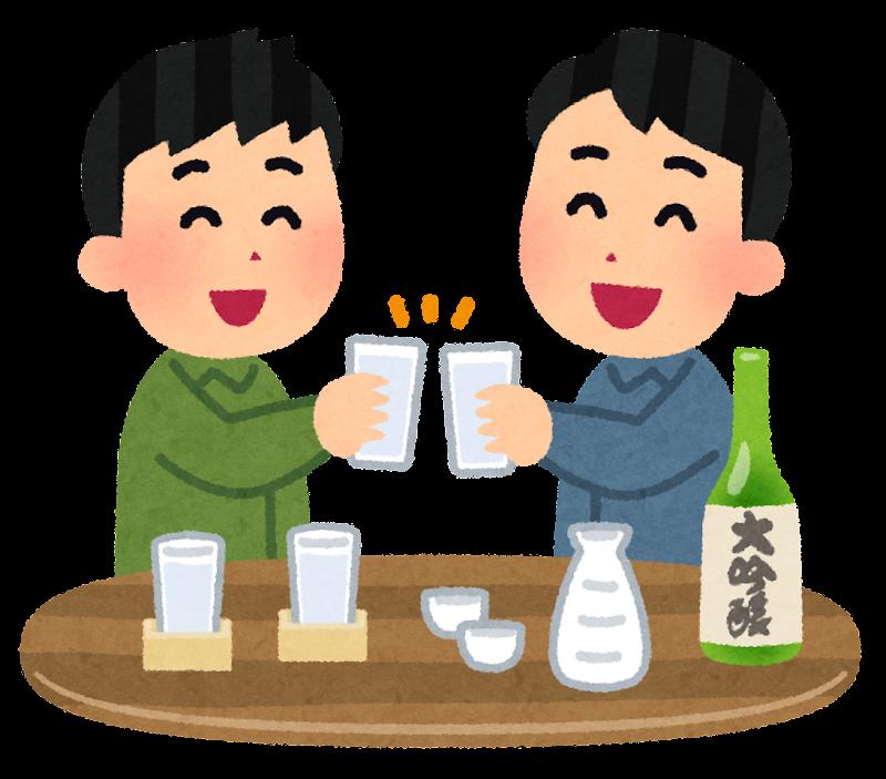 日本酒で乾杯している人達のイラスト かわいいフリー素材集 いらすとや