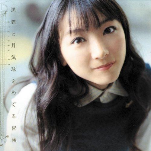 Yui Horie - Kuroneko to Tsuki Kikyu wo Meguru Bouken [FLAC 24bit   MP3 320 / WEB]