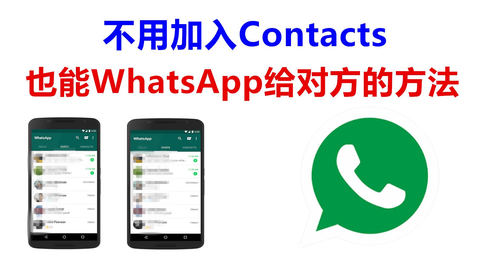 WhatsApp 給陌生號碼的方法 | LC 小傢伙綜合網