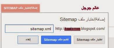 شرح اضافة موقعك الى زحف Sitemap وكسب ارشفة عالية Fullscreen+capture+05062014+075655+%25D9%2585