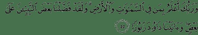 Surat Al Isra' Ayat 55