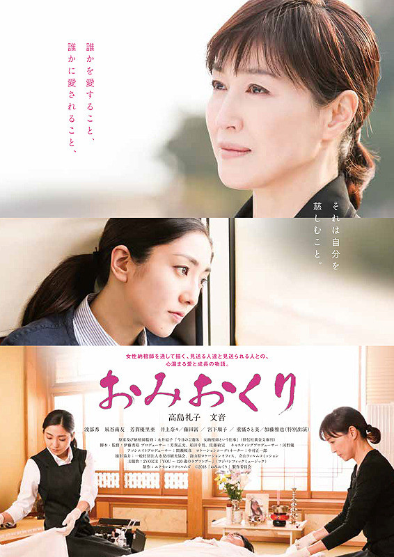 Sinopsis The Final Parting / Omiokuri / おみおくり (2018) - Film Jepang
