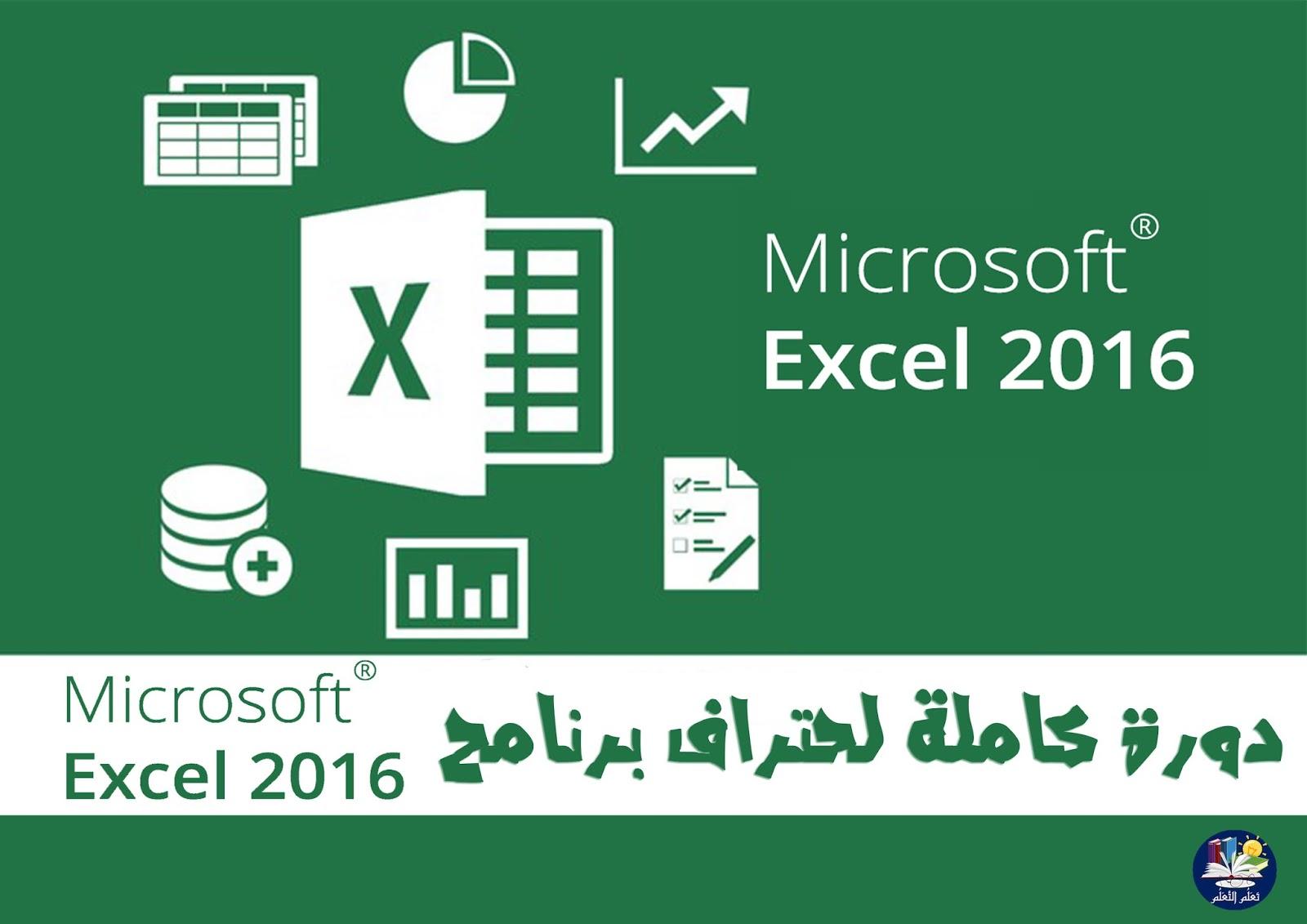 دورة, كاملة, لحتراف, برنامح, Microsoft ,Excel ,2016