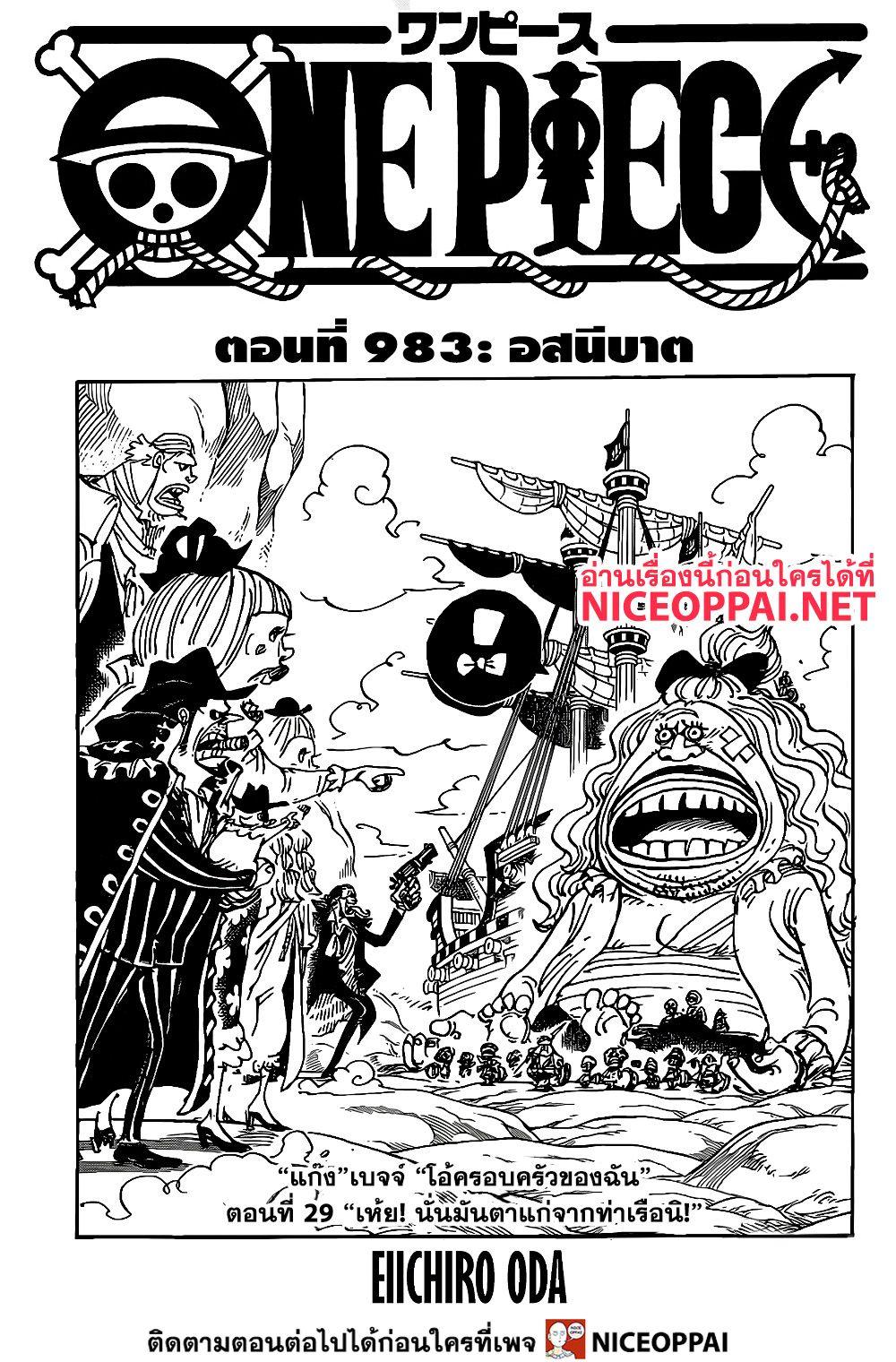 อ่านการ์ตูน One Piece ตอนที่ 983 หน้าที่ 1