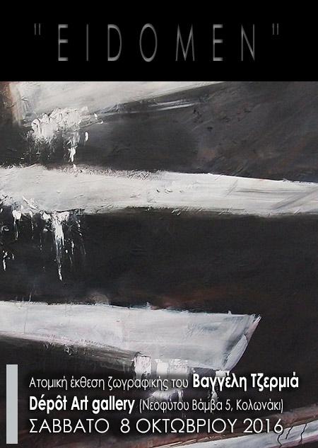 EIDOMEN | Ατομική έκθεση ζωγραφικής του Βαγγέλη Τζερμιά