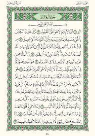 Photo of سورة آل عمران – سورة رقم 3 – عدد آياتها 200 – القران الكريم