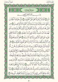 سورة آل عمران – سورة رقم 3 – عدد آياتها 200 – القران الكريم