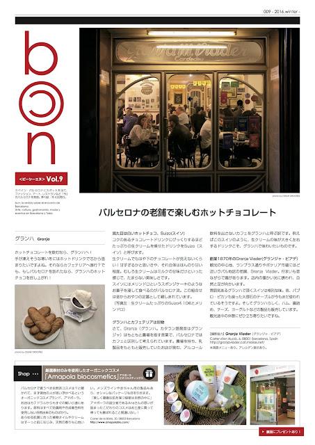 Cosmetica natural en Barcelona para japoneses