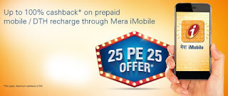 Mera iMobile app - Get Rs.25 Cashback on 25 or Above Recharge