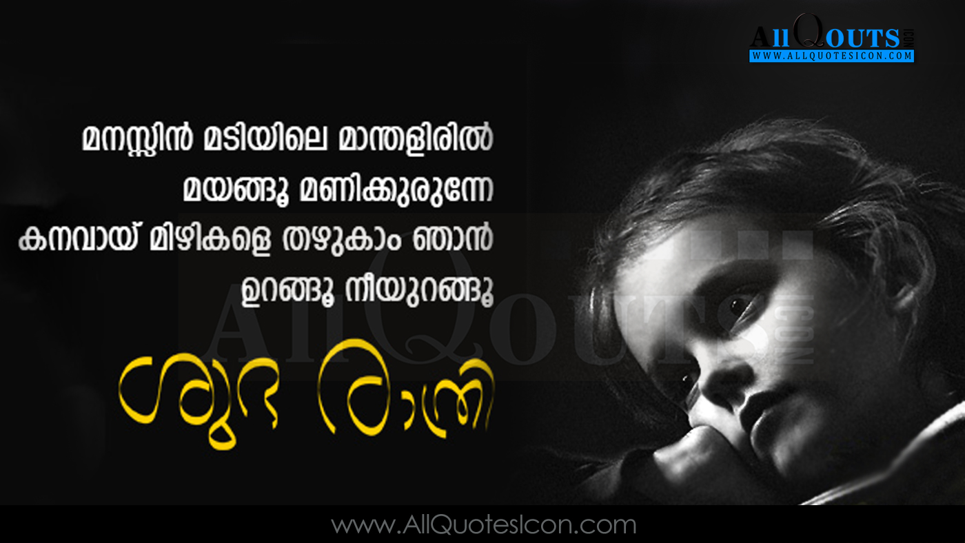 good night wishes in malayalam hd wallpapers top