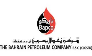 وظائف خالية فى شركة بابكو للنفط فى البحرين 2017