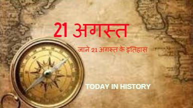 21 August Aaj Ka Itihas