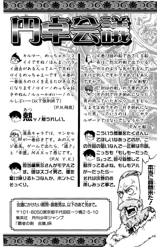 Fire Emblem - Hasha no Tsurugi chap 020 trang 50