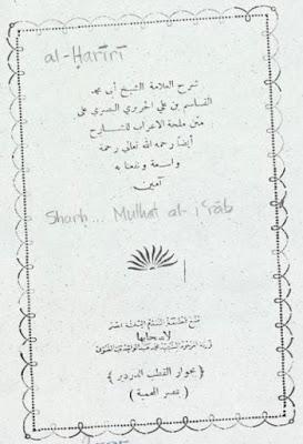 شرح العلامة الحريري البصري على متن ملحة الاعراب , pdf