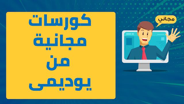 إزاى تاخد كورس مجانى من موقع يوديمى How to take free courses from Udemy 2018