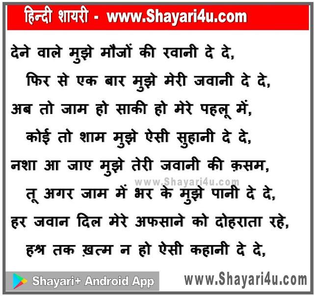 देने वाले मुझे  - Life Hindi Shayari
