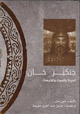 تحميل كتاب جنكيز خان، الحياة والموت والإنبعاث pdf جون مان