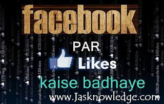 facebook likes kaise badhaye