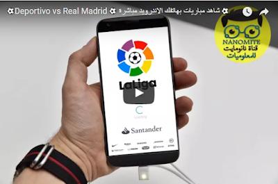 ⚽Deportivo vs Real Madrid ⚽ شاهد مباريات بهاتفك الاندرويد مباشرة ⚽