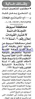 وظائف جريدة الاخبار الاحد 30-04-2017