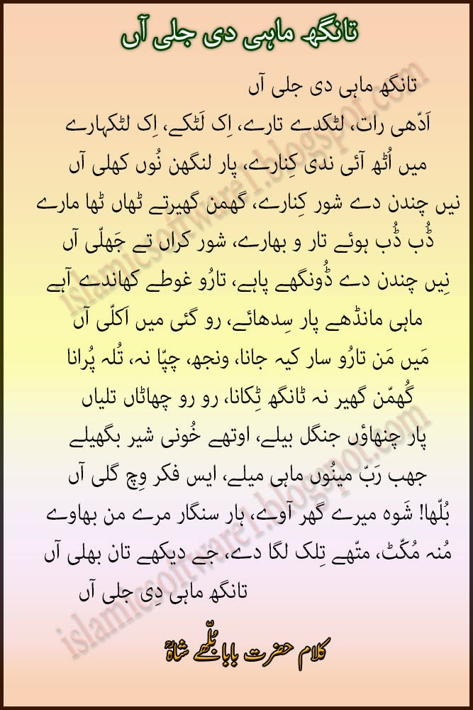 islami aqwal e zareen by baba bulleh shah 8