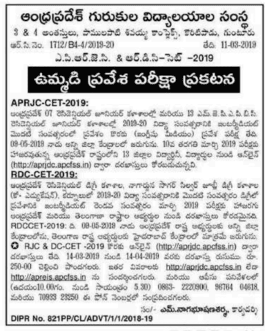 APRDC Application 2020, aprdc cet exam date notification