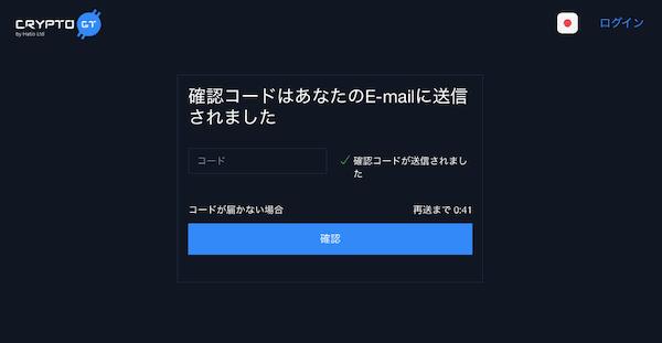 cryptoGTの登録方法2