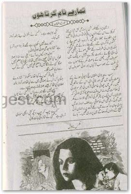 Tumharay naam karta hon novel by Noureen Hanif pdf