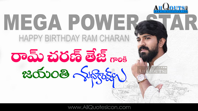 Telugu-Ram-Charan-Tej-Birthday-Telugu-quotes-Whatsapp-images-Facebook-pictures-wallpapers-photos-greetings-Thought-Sayings-free