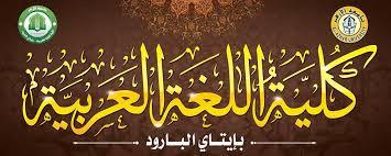 جداول ونتيجة إمتحانات كلية اللغة العربية جميع الفروع | جامعة الازهر