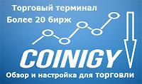 Coinigy - обзор,настройка и торговля