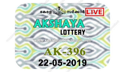 KeralaLotteryResult.net, kerala lottery kl result, yesterday lottery results, lotteries results, keralalotteries, kerala lottery, keralalotteryresult, kerala lottery result, kerala lottery result live, kerala lottery today, kerala lottery result today, kerala lottery results today, today kerala lottery result, akshaya lottery results, kerala lottery result today akshaya, akshaya lottery result, kerala lottery result akshaya today, kerala lottery akshaya today result, akshaya kerala lottery result, live akshaya lottery AK-396, kerala lottery result 22.05.2019 akshaya AK 396 22 may 2019 result, 22 05 2019, kerala lottery result 22-05-2019, akshaya lottery AK 396 results 22-05-2019, 22/05/2019 kerala lottery today result akshaya, 22/5/2019 akshaya lottery AK-396, akshaya 22.05.2019, 22.05.2019 lottery results, kerala lottery result May 22 2019, kerala lottery results 22th May 2019, 22.05.2019 week AK-396 lottery result, 22.5.2019 akshaya AK-396 Lottery Result, 22-05-2019 kerala lottery results, 22-05-2019 kerala state lottery result, 22-05-2019 AK-396, Kerala akshaya Lottery Result 22/5/2019
