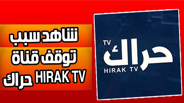 شاهد سبب توقف قناة حراك تي في بيان صحفي قبل أقل من 24 ساعة من بداية بثها