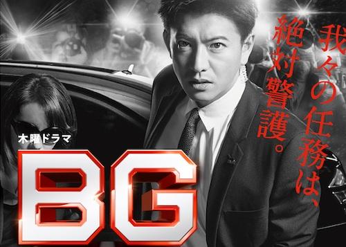 Download Drama Jepang BG: Personal Bodyguard Batch Subtitle Indonesia