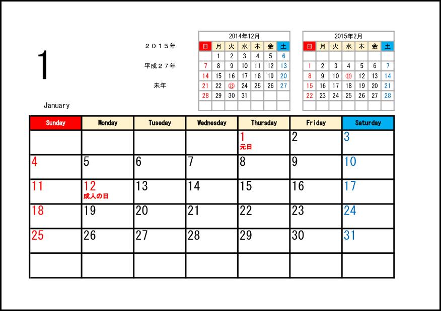 2015年カレンダ 002_3