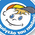 19810: Νέος τηλεφωνικός αριθμός ενίσχυσης του Χαμόγελου του Παιδιού