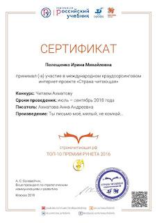 Читаем Ахматову
