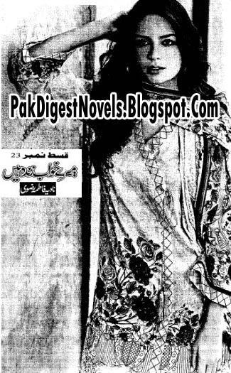 Mere Khwab Zinda Hain Episode 23 Novel By Nadia Fatima Rizvi Pdf Free Download