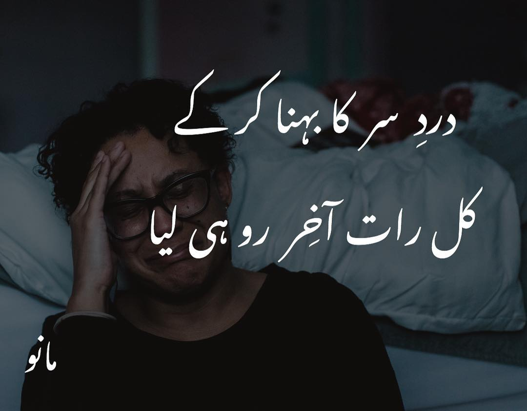 Sad Quotes Urdu Poetry And Poetry T