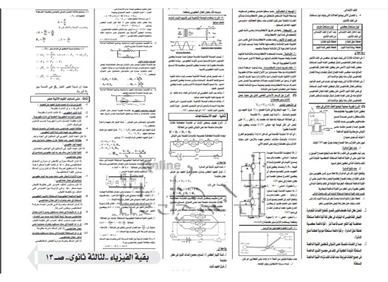 مراجعة الجمهورية الليلة الأولى فيزياء للثانوية العامة 2018