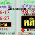 มาแล้ว...เลขเด็ดงวดนี้ 2ตัวตรงๆ เข้าทุกงวด อ.ศักดา ดวงดี งวดวันที่ 16/6/59