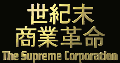 【Dos】世紀末商業革命+遊戲攻略,The Supreme Corporation!